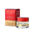 African Extracts Advantage Night Cream 50ml