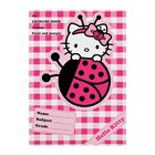 Hello Kitty Kitty Exercise Book